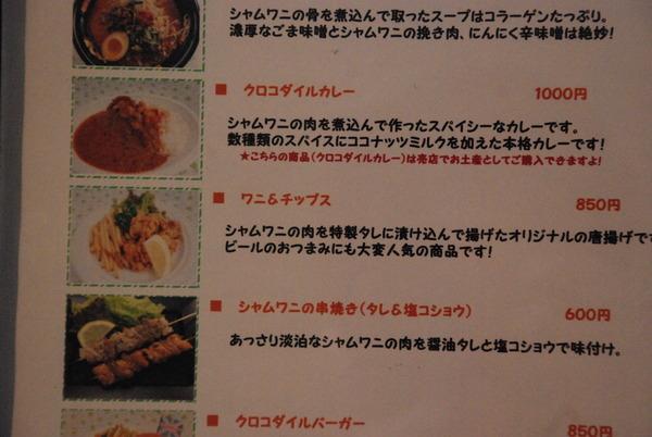 Dragon Lunch (4)