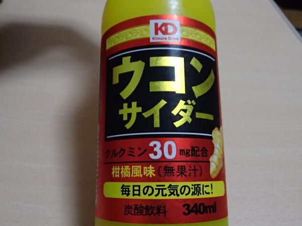 ウコンサイダー (2)