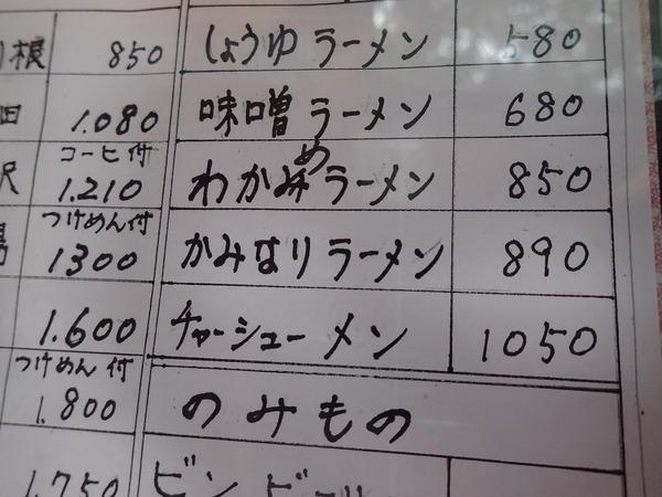 ゆき藤 (3)