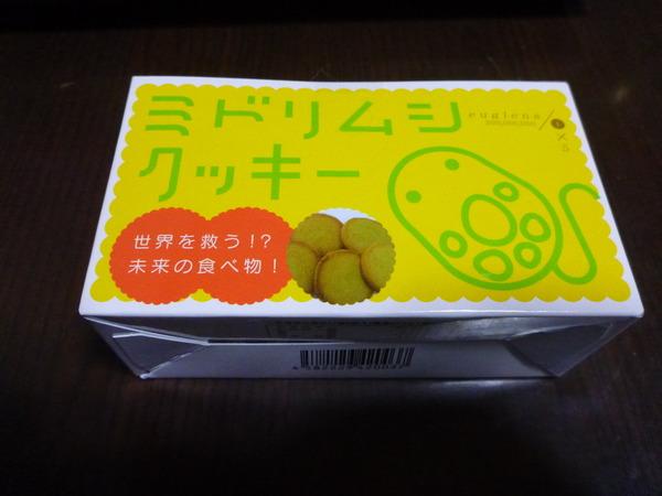 ミドリムシクッキー (1)