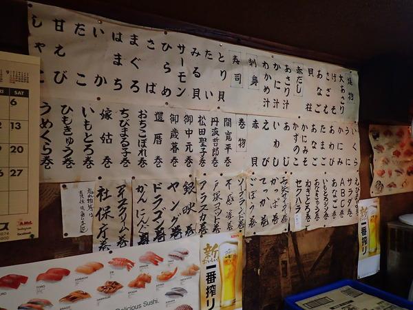 丸八寿司 (6)
