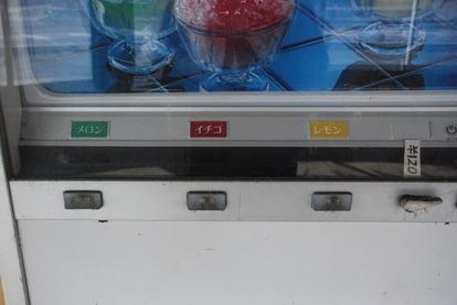 小林水産自販機コーナー (10)