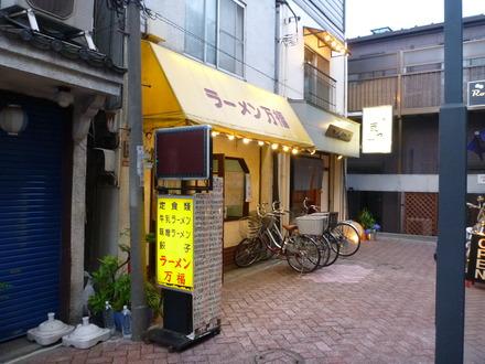 ラーメン万福 (1)