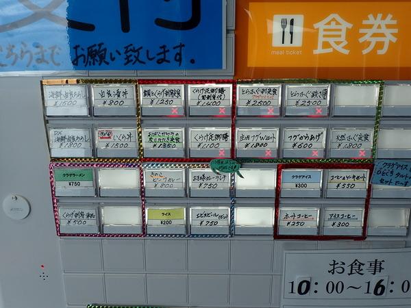 加茂水族館 (55)