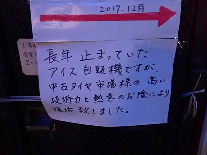 鉄剣タロー (15)
