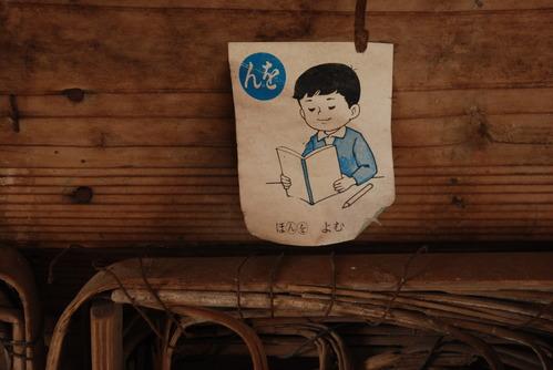 下芦川分校 (39)