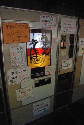丸美屋自販機コーナー (5)