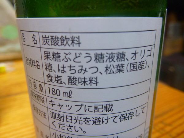 松葉サイダー&お茶イダー (3)