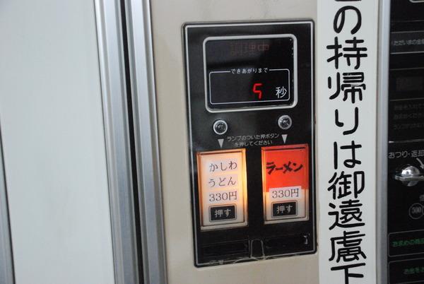 コインレストランかわもと (4)