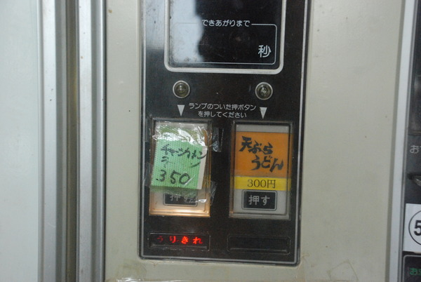 ドライブイン七輿 (9)