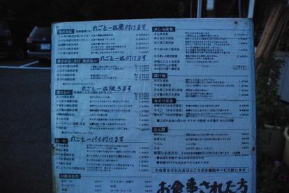 地魚 さくら (2)