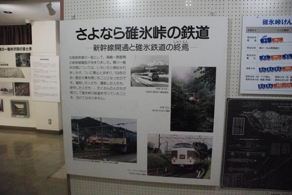 鉄道文化村 (11)