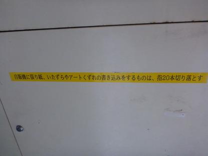 秋葉原の自販機コーナー (12)