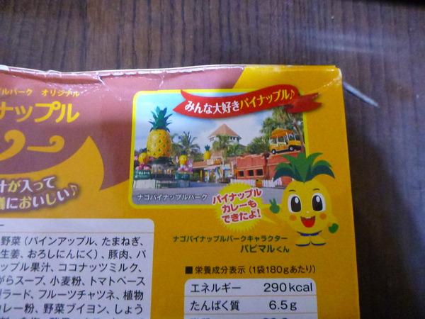 パイナップルカレー (3)
