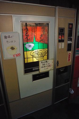 丸美屋自販機コーナー (6)