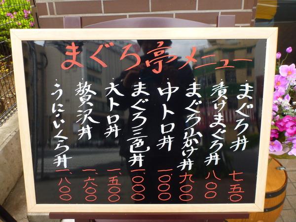 まぐろ亭 (6)