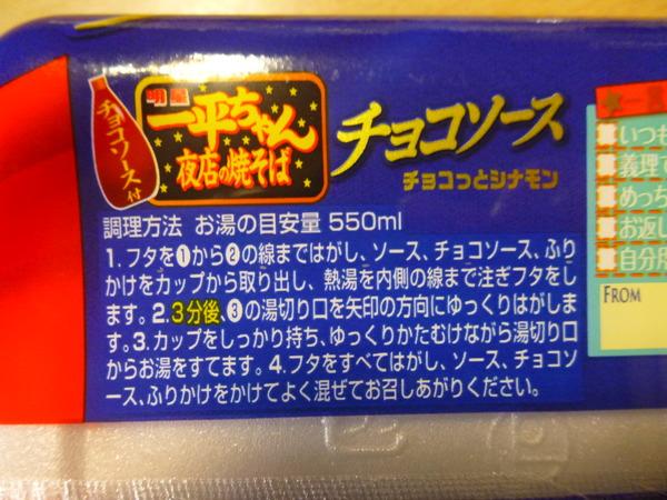 一平ちゃんチョコソース (2)