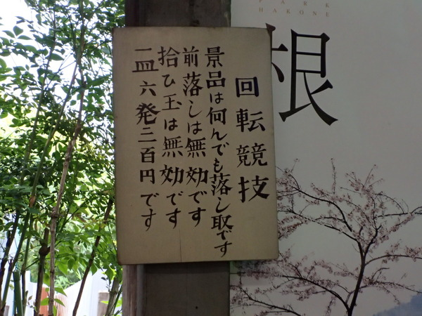 娯楽センター七福 (10)