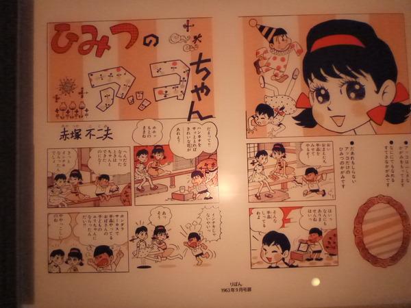 赤塚不二夫博物館 (10)