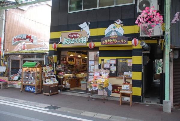 妖怪食品研究所 (5)
