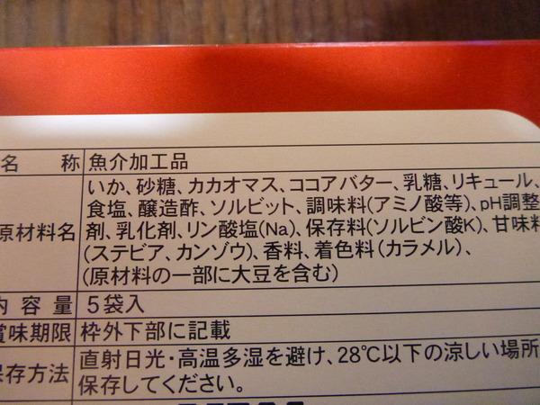 いかチョコ (2)