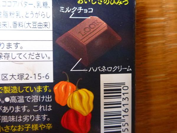 ハバネロチョコ&パイ (5)