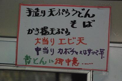 丸美屋自販機コーナー (10)