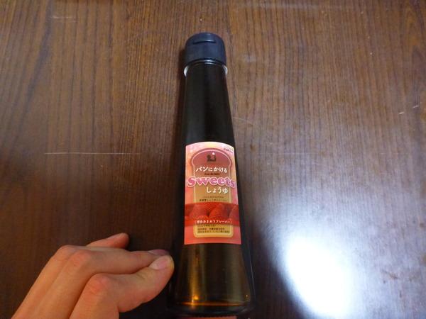 パンにかける醤油 (1)