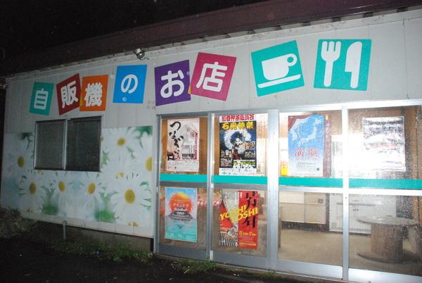 自販機のお店 風花 (8)