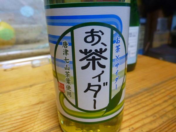 松葉サイダー&お茶イダー (5)