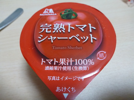 完熟トマトシャーベット (1)