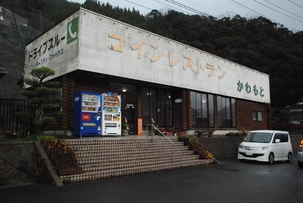 コインレストランかわもと (1)