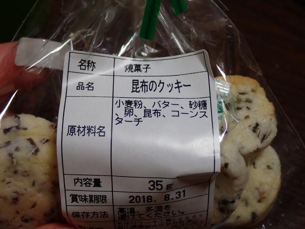 こんぶクッキー (7)