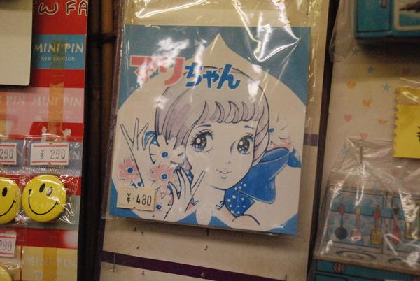 駄菓子屋さん博物館 (13)