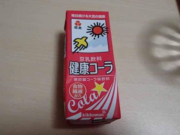 豆乳飲料健康コーラ (1)