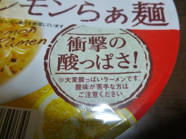 レモンラーメン(カップ麺) (2)