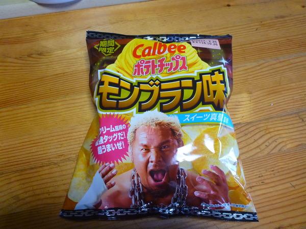 ポテトチップスモンブラン味 (1)