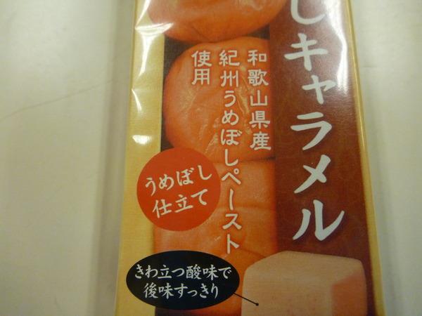 うめぼしキャラメル (2)