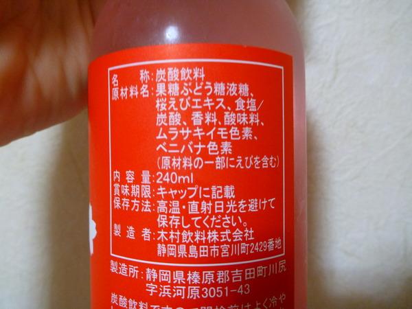 桜えびサイダー (3)