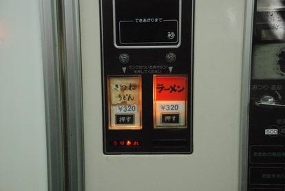 オレンジハット太田藪塚 (5)