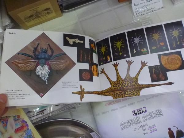 不思議博物館サナトリウム (15)