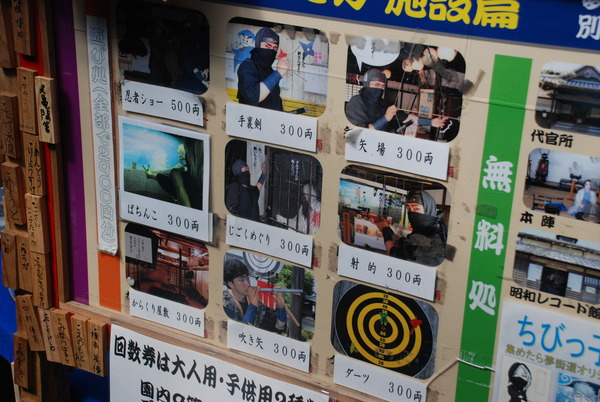 元祖忍者村 嬉野温泉 肥前夢街道 (8)