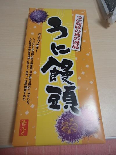 うに饅頭 (1)