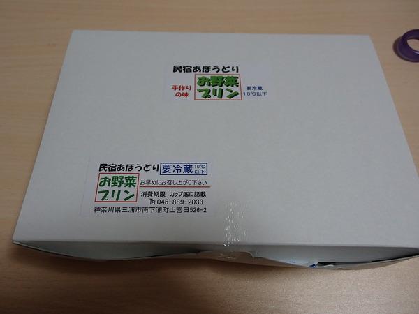 野菜プリン (1)