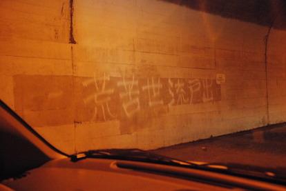 白倉トンネル (10)