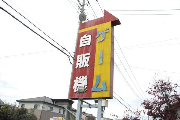 阿久津ベンディング (2)