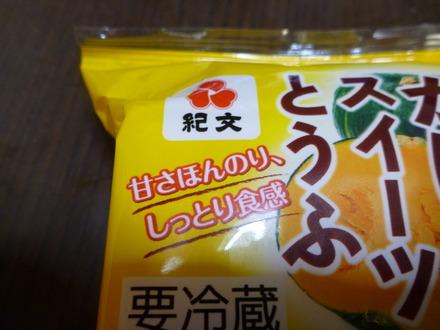 かぼちゃのスイーツ豆腐 (2)