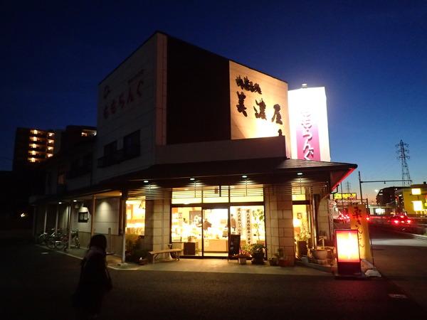 美濃屋本店 (1)