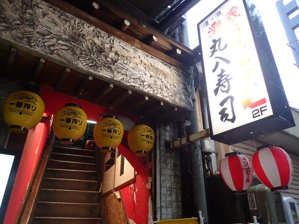丸八寿司 (1)