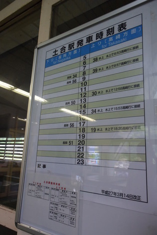 土合駅 (2)